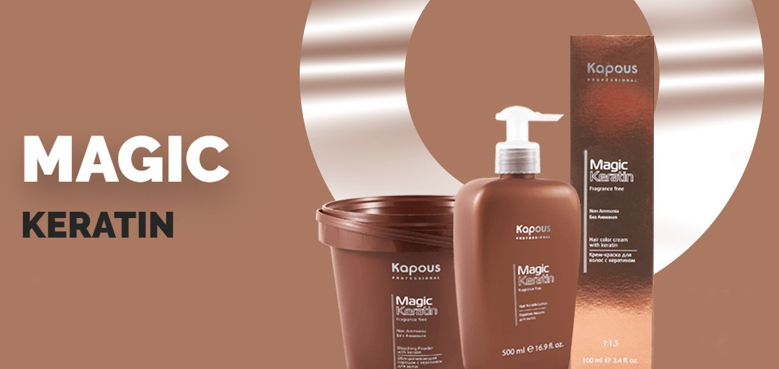 СЕРИЯ «MAGIC KERATIN»