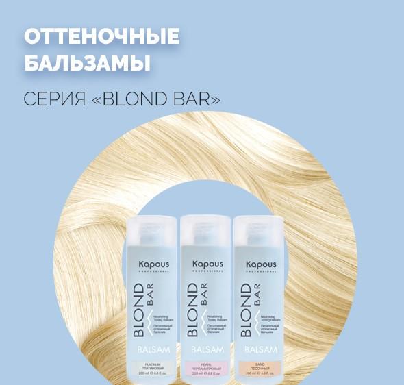 Оттеночные бальзамы серии Blond Bar