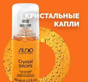 Кристальные капли для секущихся кончиков волос «Crystal drops», 80мл.