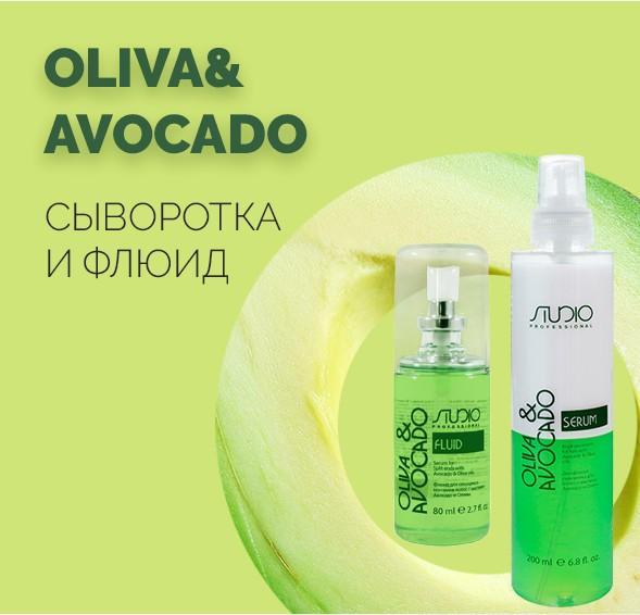 Oliva & Avocado Сыворотка и Флюид