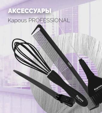 Аксессуары Kapous